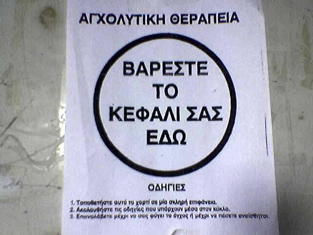agxolytikh-therapeia-bareste-to-kefali-sas-edw.jpg