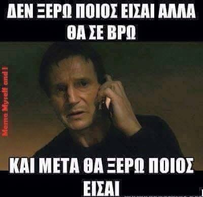 ellinika-memes-pou-agapisame-meros-5o-22.jpg