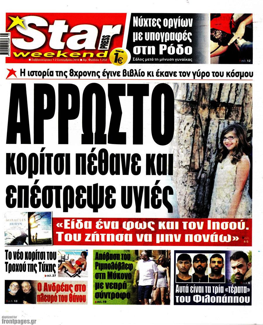 StarPressI.jpg