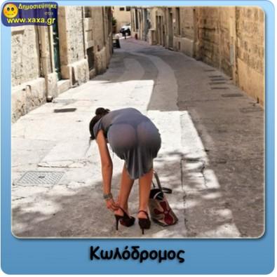 xaxa.gr-kolodromos-395x395.jpg