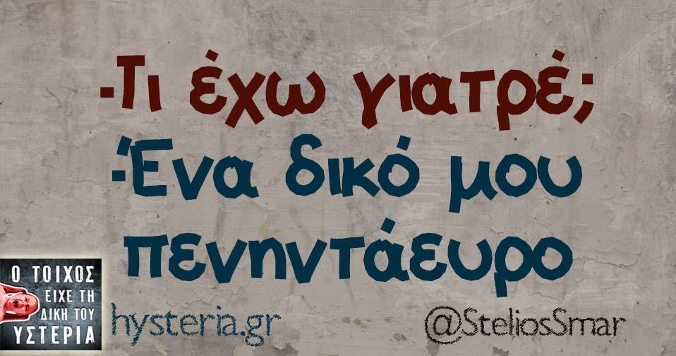 SteliosSmar2.jpg
