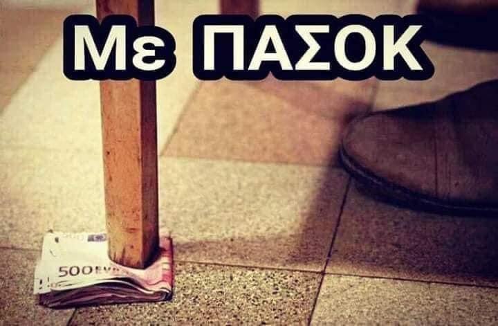 Με ΠΑΣΟΚ.jpg