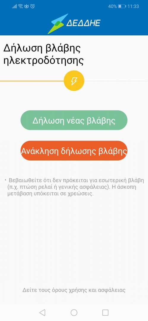 Screenshot_20200807_113355_gr.appart.powercut.jpg
