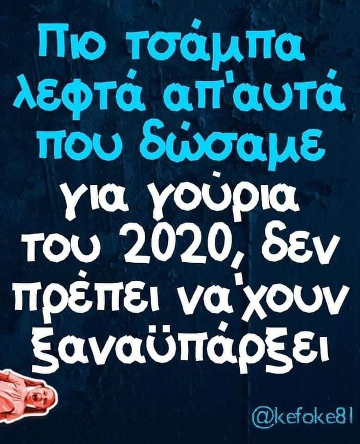 γουρια 2020.jpg