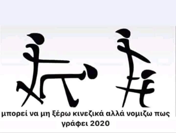 20202020.jpg