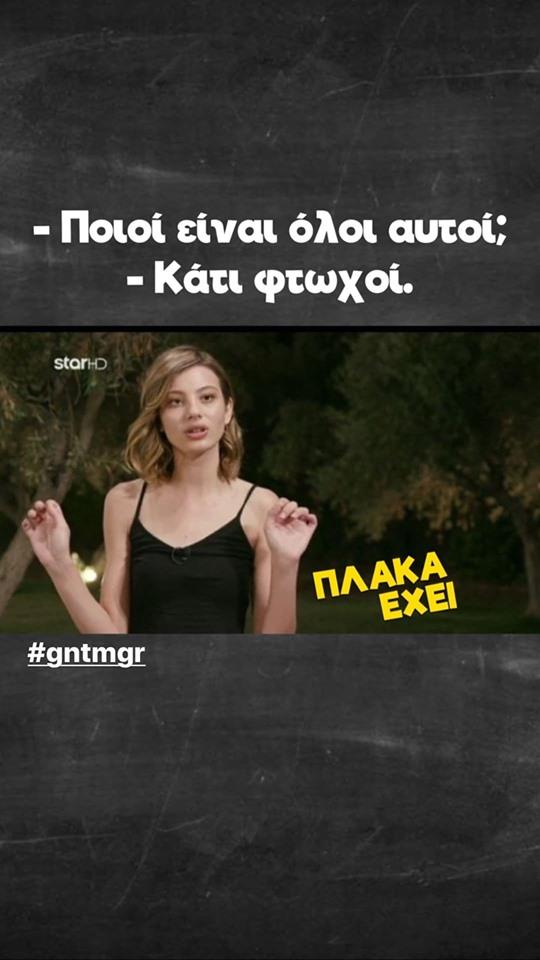 GNTM1.jpg