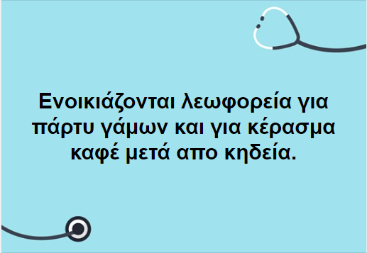 ενοικλεωφ.png