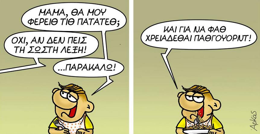 arkas5.png