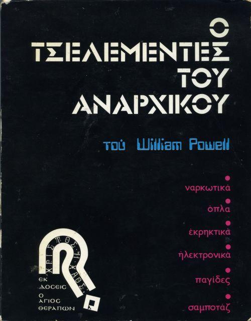 o-tselementes-toy-anarhikoy-9789600011005-1000-1214278.jpg