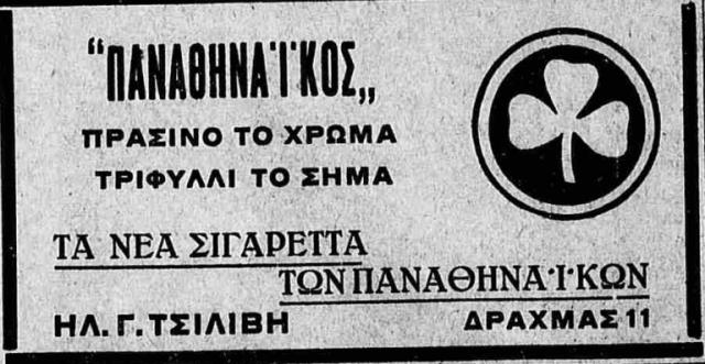 ΕΘΝΟΣ-11-10-1930-768x397-1.png