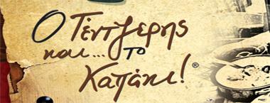 tentzeris-kai-to-kapaki-logo.jpg