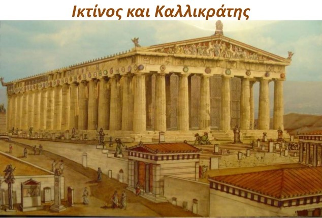 Parthenon (Unesco monument).jpg