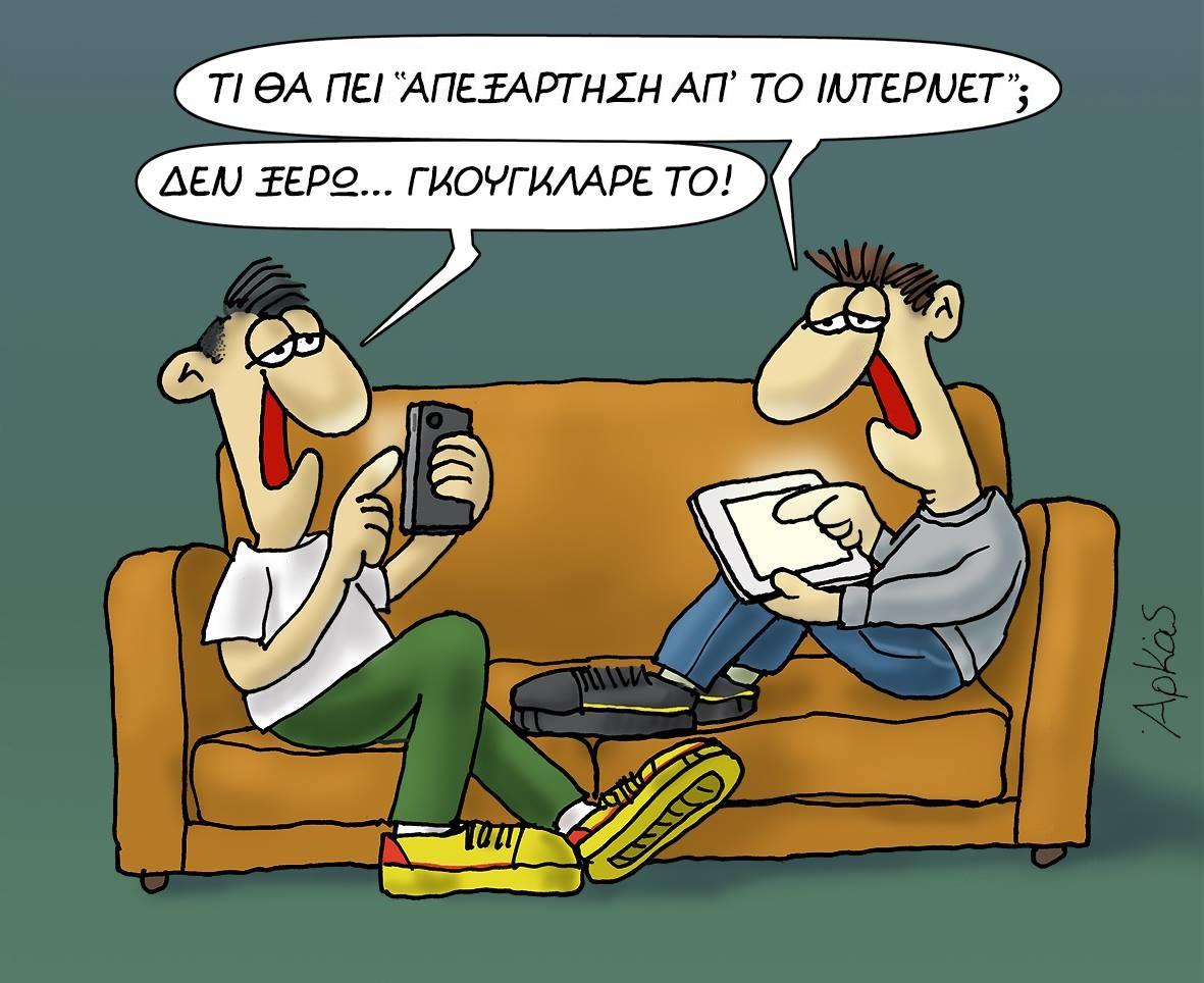 podilato98-apexartisi-apo-to-internet-Arkas.jpg